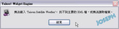 Widget 3.1 錯誤修正:1169241239.jpg