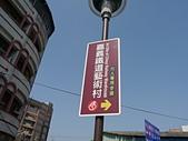 嘉義市徒步旅遊:P1060154.JPG