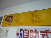 流浪單車環台團-西台灣:P1180029.JPG