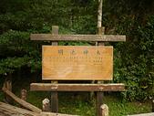 明池國家森林遊樂區:P1120491.JPG