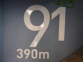 台北101觀景台:P1100827.JPG