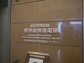 台北101觀景台:P1100728.JPG