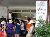 18℃巧克力奇遇記:SANY0076.JPG