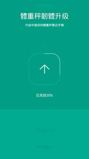 小米體重計開箱:150909 小米運動APP-小米體重計設定教學(09).jpg