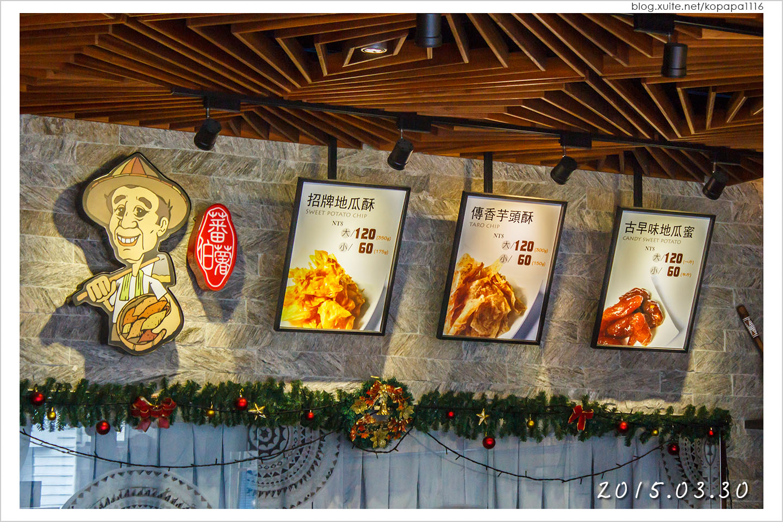 150330 台東市區-蕃薯伯楊記家傳地瓜酥(04).jpg - 2015Q1 美食記錄