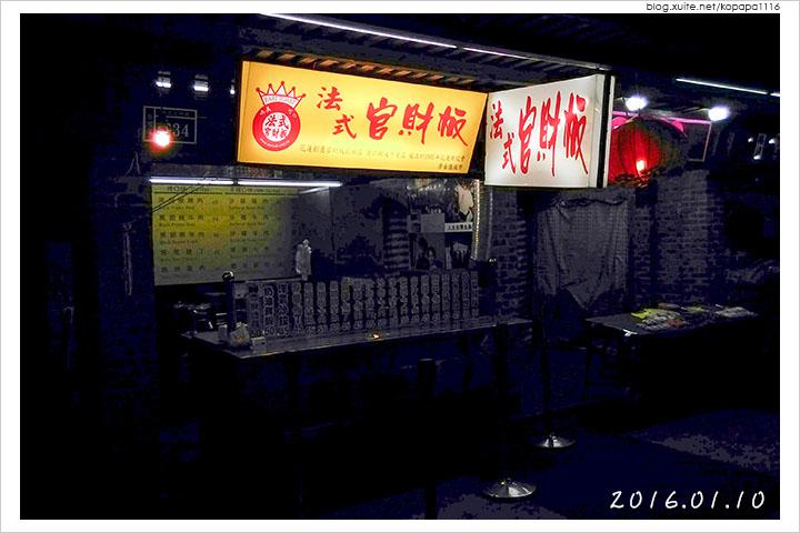 160110 花蓮東大門夜市-各省一條街(01).jpg - 2016Q1 美食記錄