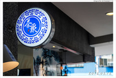 2016Q1 美食記錄:160312 花蓮市區-茶聚花蓮中華店(15).jpg
