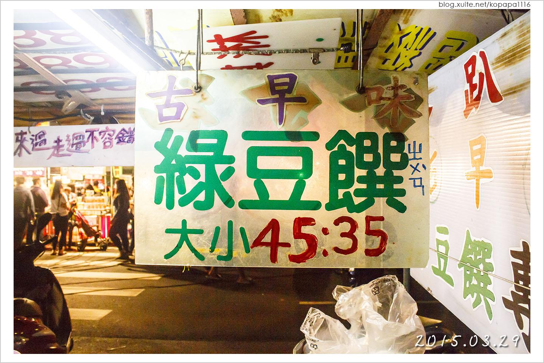 150329 台東市區-趴趴走綠豆饌(06).jpg - 2015Q1 美食記錄