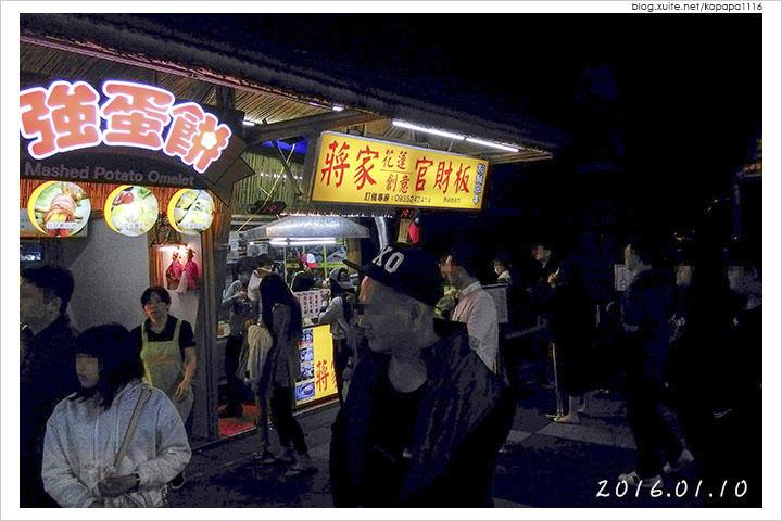 160110 花蓮東大門夜市-自強夜市(02).jpg - 2016Q1 美食記錄