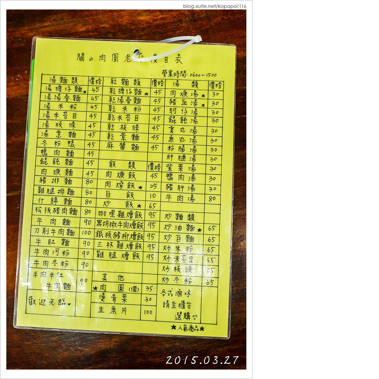 150327 台東關山-關山肉圓(05).jpg - 2015Q2 美食記錄