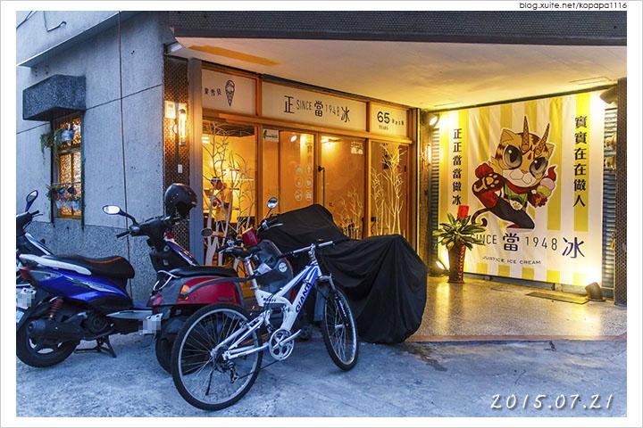 150721 花蓮市區-正當冰(03).jpg - 2015Q3 美食記錄