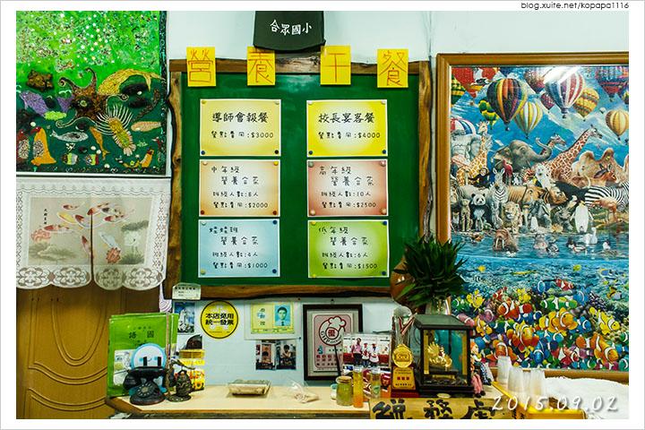 150902 台東關山-合眾國小拼圖特色餐廳(09).jpg - 2015Q3 美食記錄