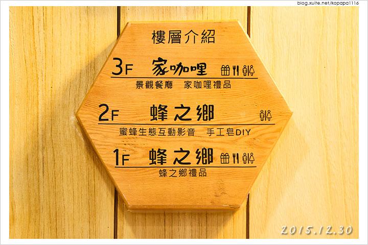 151230 花蓮鳳林-蜂之鄉蜜蜂生態教育館(06).jpg - 2015Q4 美食記錄