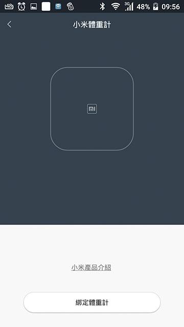 小米體重計開箱:150909 小米運動APP-小米體重計設定教學(06).jpg