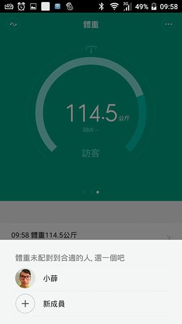 150909 小米運動APP-小米體重計設定教學(11).jpg - 小米體重計開箱