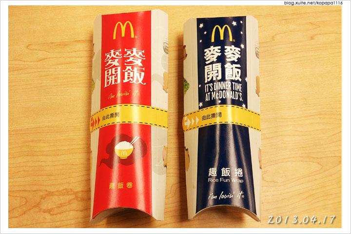 [麥當勞] 趣飯捲(牛肉/雞肉)