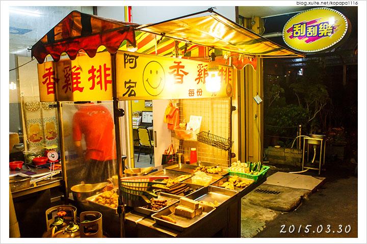 150330 台東市區-阿宏香雞排(02).jpg - 2015Q1 美食記錄