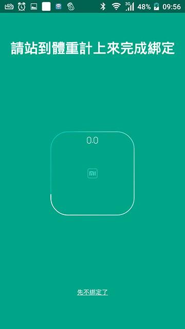 150909 小米運動APP-小米體重計設定教學(07).jpg - 小米體重計開箱