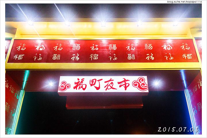 150703 花蓮市區-東大門觀光夜市(02).jpg - 2015Q3 美食記錄