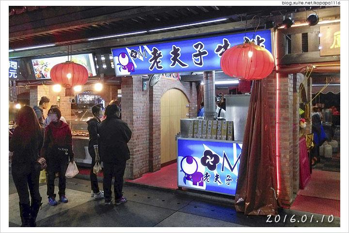 160110 花蓮東大門夜市-各省一條街(02).jpg - 2016Q1 美食記錄