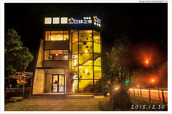 151230 花蓮鳳林-蜂之鄉蜜蜂生態教育館(16).jpg - 2015Q4 美食記錄