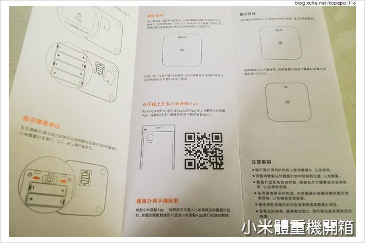 150909 小米體重計-開箱文(09).jpg - 小米體重計開箱