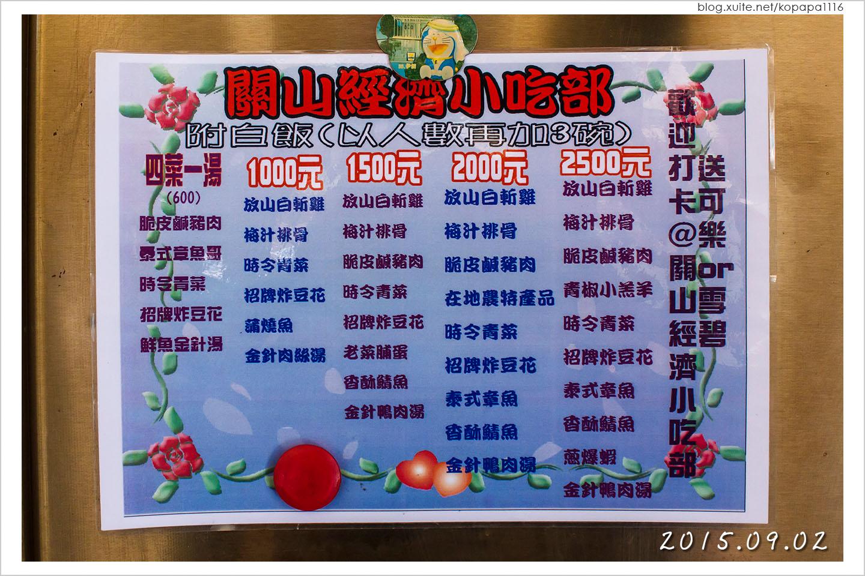 150902 台東關山-經濟小吃部(06).jpg - 2015Q3 美食記錄