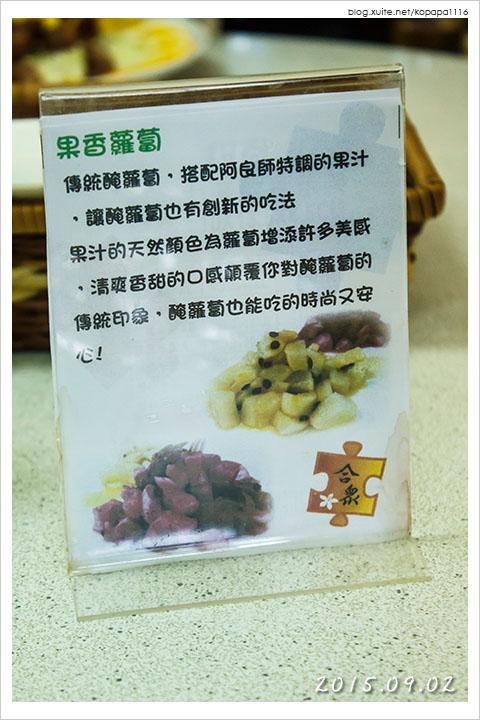 150902 台東關山-合眾國小拼圖特色餐廳(22).jpg - 2015Q3 美食記錄