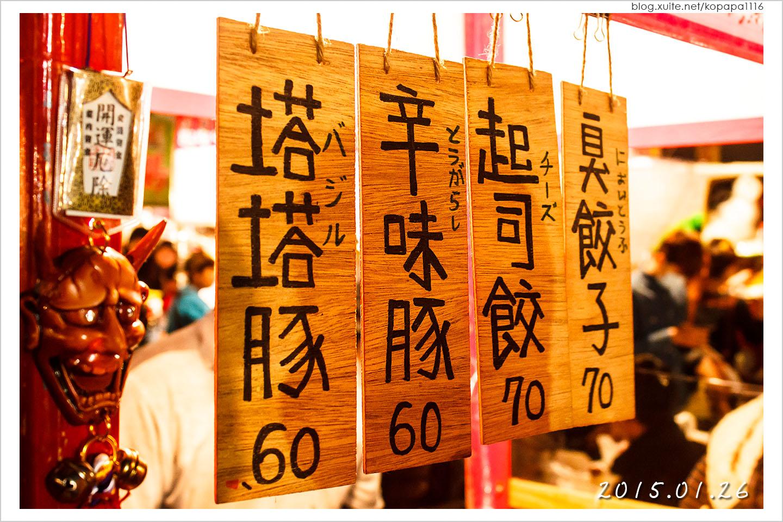 150126 台南大東夜市-福丸燒餃(日式煎餃)(03).jpg - 2015Q1 美食記錄