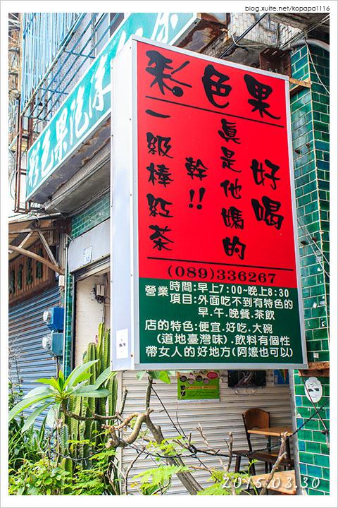 150330 台東市區-彩色果泡沫紅茶(02).jpg - 2015Q1 美食記錄