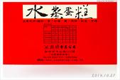 2014Q4 美食記錄:141027 新竹北區-淵明餅舖(02).jpg