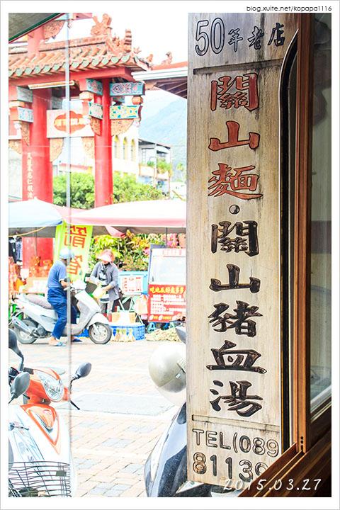 150327 台東關山-關山肉圓(03).jpg - 2015Q2 美食記錄