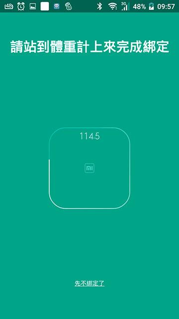 150909 小米運動APP-小米體重計設定教學(08).jpg - 小米體重計開箱