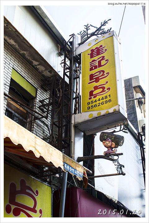 150124 宜蘭羅東-崔記早點(01).jpg - 2015Q1 美食記錄