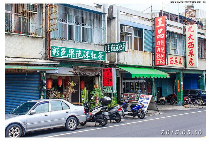 150330 台東市區-彩色果泡沫紅茶(01).jpg - 2015Q1 美食記錄