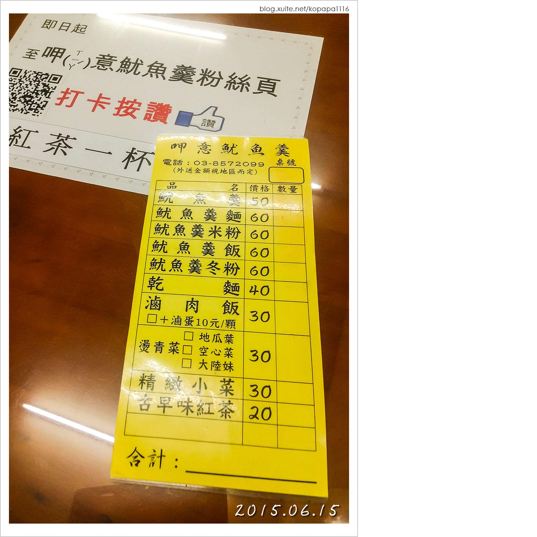 150615 花蓮吉安-呷意魷魚羹(03).jpg - 2015Q2 美食記錄