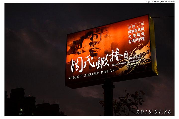 150126 台南安平-周氏蝦捲(02).jpg - 2015Q1 美食記錄