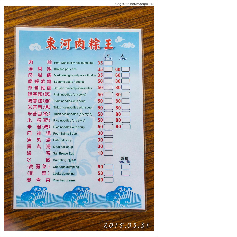 150331 台東東河-東河肉粽王(03).jpg - 2015Q1 美食記錄