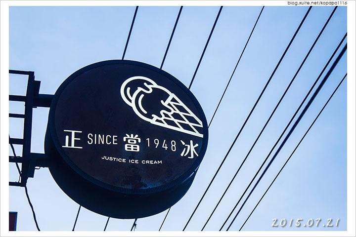 150721 花蓮市區-正當冰(02).jpg - 2015Q3 美食記錄