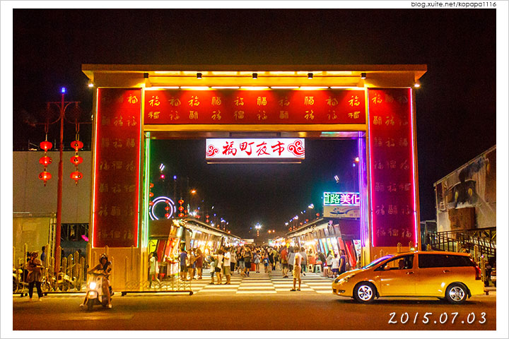 150703 花蓮市區-東大門觀光夜市(01).jpg - 2015Q3 美食記錄