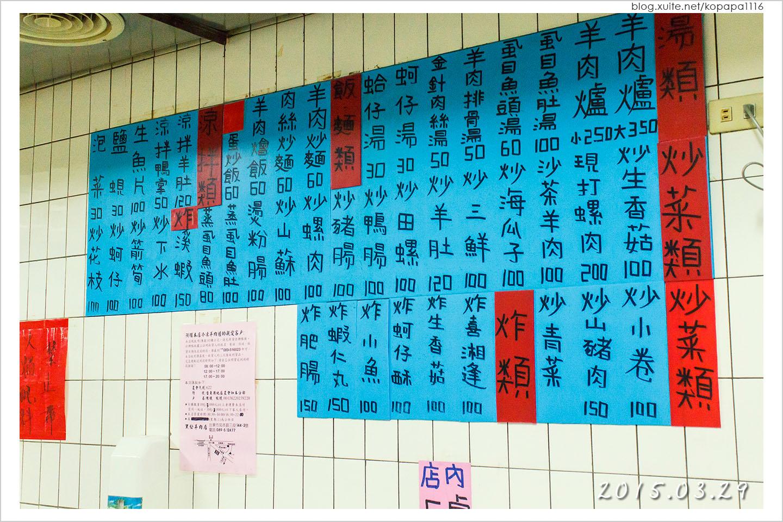 150329 台東知本-黑松羊肉爐(04).jpg - 2015Q1 美食記錄