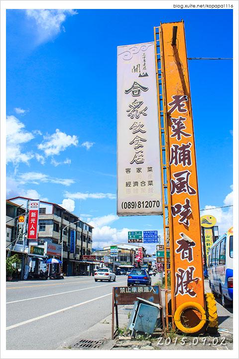 150902 台東關山-合眾國小拼圖特色餐廳(01).jpg - 2015Q3 美食記錄