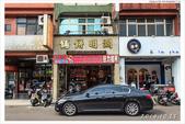 2014Q4 美食記錄:141025 新竹北區-淵明餅舖(02).jpg