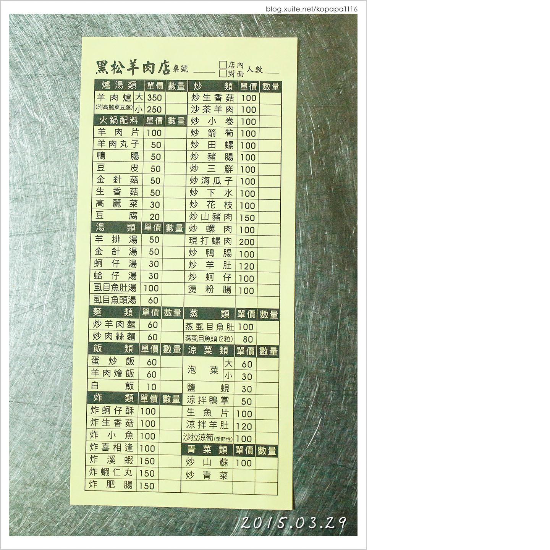 150329 台東知本-黑松羊肉爐(03).jpg - 2015Q1 美食記錄