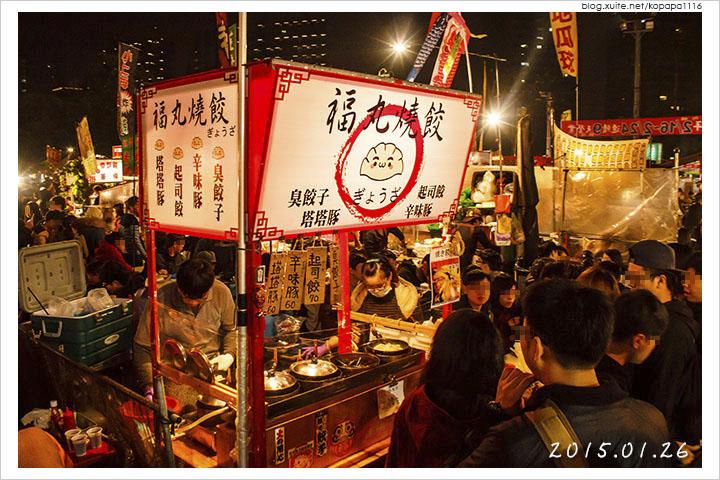 150126 台南大東夜市-福丸燒餃(日式煎餃)(02).jpg - 2015Q1 美食記錄