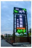 2015Q3 美食記錄:150804 花蓮秀林-洄瀾灣景觀餐廳(02).jpg