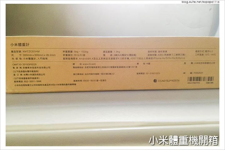 150909 小米體重計-開箱文(04).jpg - 小米體重計開箱