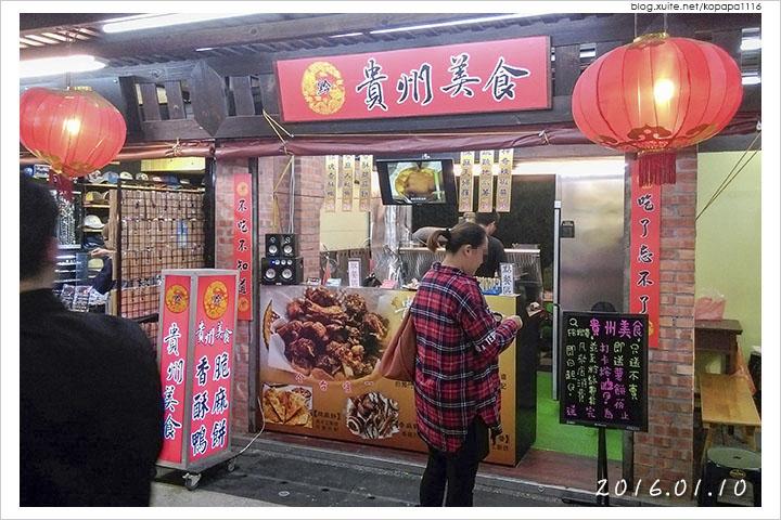 160110 花蓮東大門夜市-各省一條街(06).jpg - 2016Q1 美食記錄