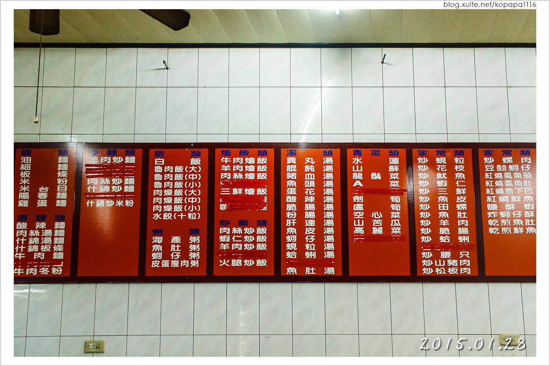 150128 台東知本-阿源小吃部(05).jpg - 2015Q1 美食記錄