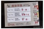 2016Q1 美食記錄:160312 花蓮市區-茶聚花蓮中華店(20).jpg